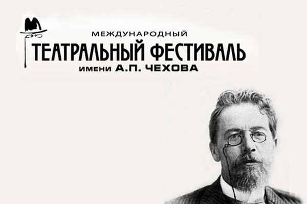 Тринадцатый Международный театральный фестиваль им. А.П. Чехова пройдет в Москве c 24 мая по 20 июля 2017