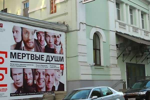 В Гоголь-центре в Москве отменили репетицию предстоящего спектакля из-за обысков