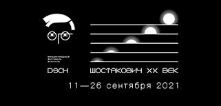 Шостакович XX век