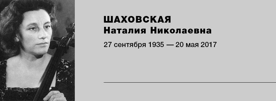 shahovskaia