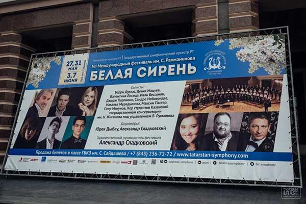 Александр Сладковский: «Еще немного — и мы заставим говорить о ГСО Татарстана весь мир»