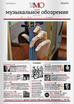 Вышел в свет № 4–5 (411–412)  национальной газеты «Музыкальное обозрение» за 2017 год