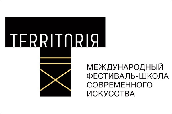 Объявлена программа двенадцатого фестиваля «ТЕRRIТОRIЯ»
