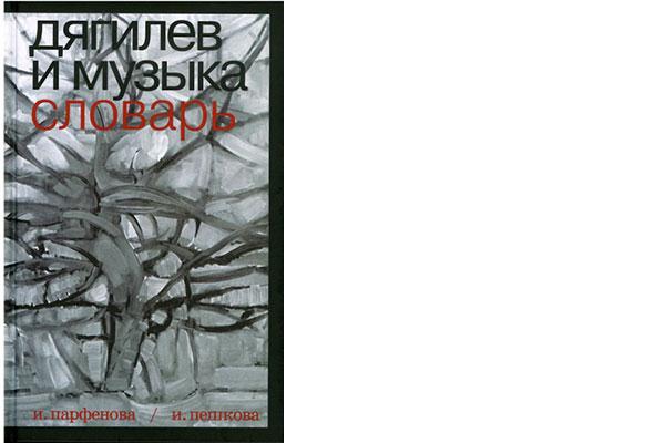 Новая книга о Дягилеве