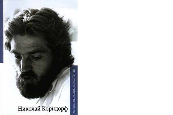 Николай Корндорф. «Очень интересно жить…»