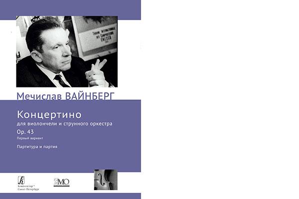 Готовится Малое собрание сочинений Мечислава Вайнберга