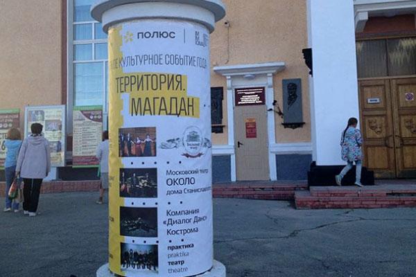 В Магадане проходит фестиваль «Территория. Магадан»