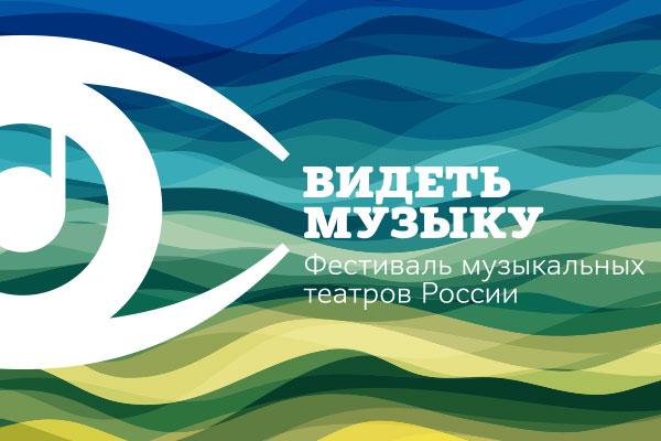 С 26 сентября по 14 ноября во второй раз пройдёт Фестиваль музыкальных театров России «Видеть музыку».