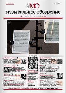 Вышел № 7 (414) газеты «Музыкальное обозрение» за 2017 год
