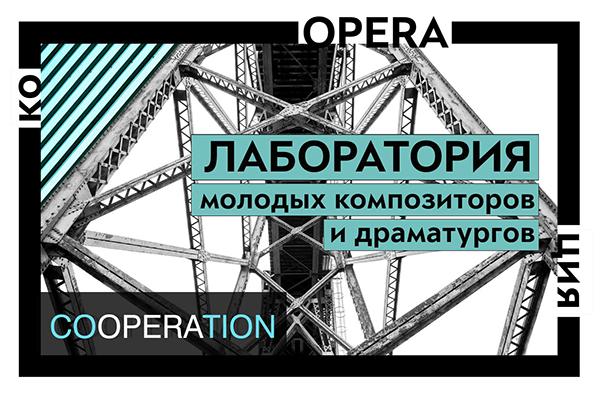 На фестивале «Архстояние-2018» прошла презентация лаборатории молодых композиторов, драматургов и режиссеров «КоOPERAция»