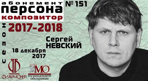 18 декабря — второй концерт абонемента «Персона – композитор.<br>Сергей НЕВСКИЙ.<br>Представление и интервью — Андрей УСТИНОВ».<br>«Гипсовое небо»