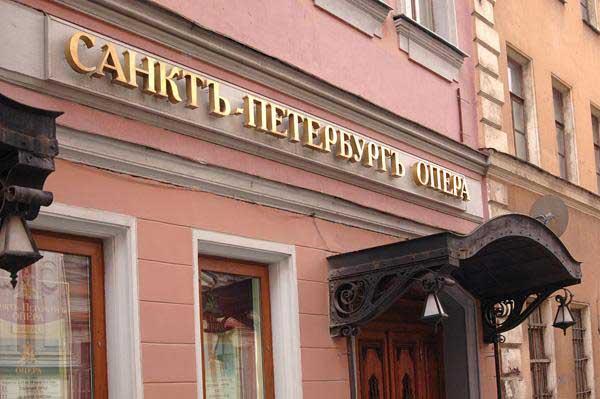 Юрий Алекскандров рассказал о планах «Санктъ-Петербургъ опера» в новом сезоне
