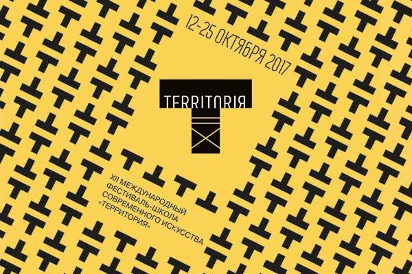 XII Международный фестиваль-школа современного искусства TERRITORIЯ открывается 12 октября