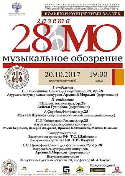 В Екатеринбурге пройдет концерт Всероссийского фестиваля «Музыкальное обозрение — OPUS 28»