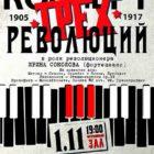 В Белгородской филармонии пройдет концерт Всероссийского фестиваля «Музыкальное обозрение – OPUS 28»