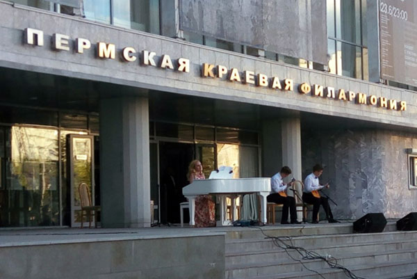 Пермская краевая филармония открывает 82-й концертный сезон