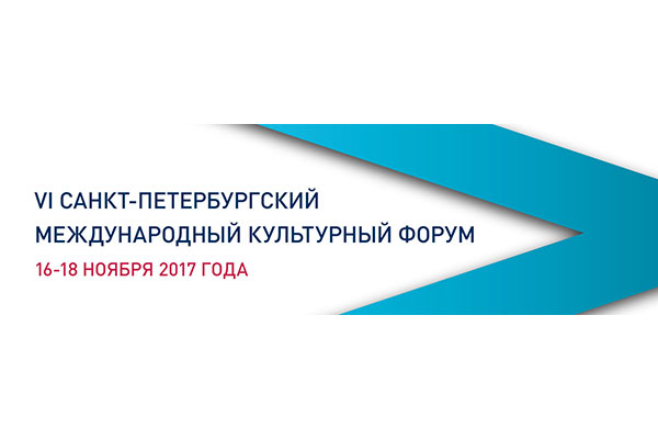 Мировые звезды примут участие в фестивальной программе VI Санкт-Петербургского международного культурного форума
