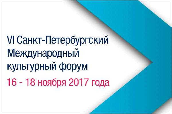 Музыка на Неве. VI Санкт-Петербургский Международный культурный форум. 16–18 ноября 2017