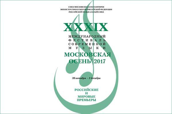 В Москве проходит XXXIX фестиваль современной музыки «Московская осень»
