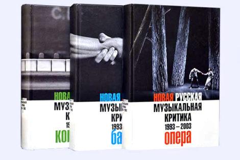 Сборник статей избранных. Новая русская музыкальная критика 1993—2003