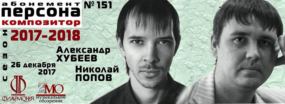 Popov_Khubeev915