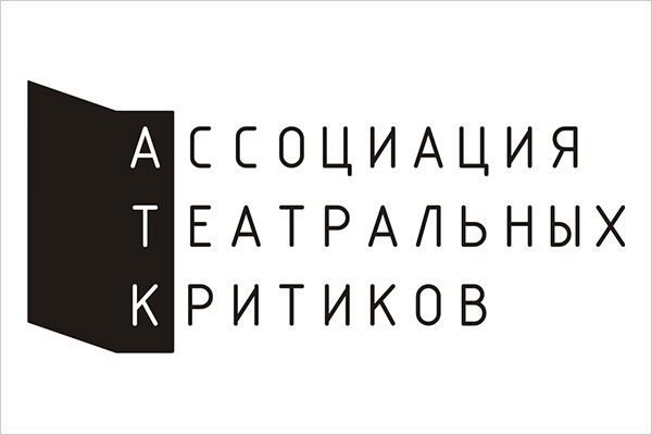 Ассоциация театральных критиков подвела итоги 2017 года