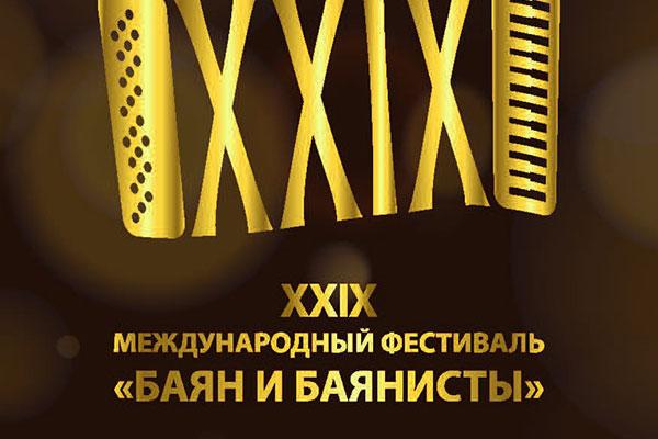 В Москве открывается XXIX Международный фестиваль «Баян и баянисты»