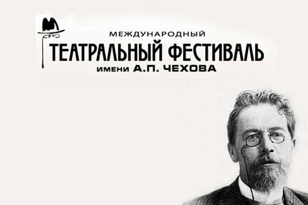 Юбилейный Чеховский театральный фестиваль назван «Фестивалем года»