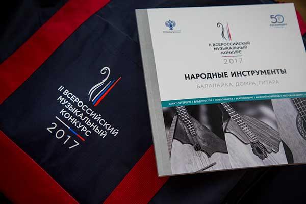 II Всероссийский музыкальный конкурс подвел итоги по специальностям «Баян и аккордеон», «Домра», «Балалайка», «Гитара», «Ансамбли»