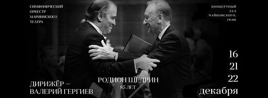pletnev_gergiev