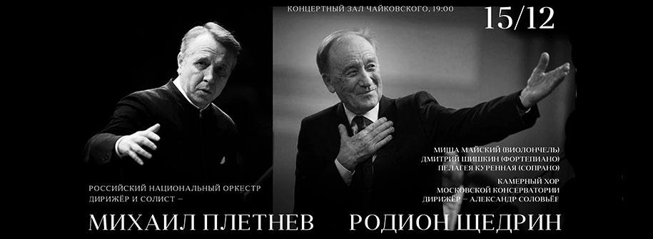 pletnev_schedrin