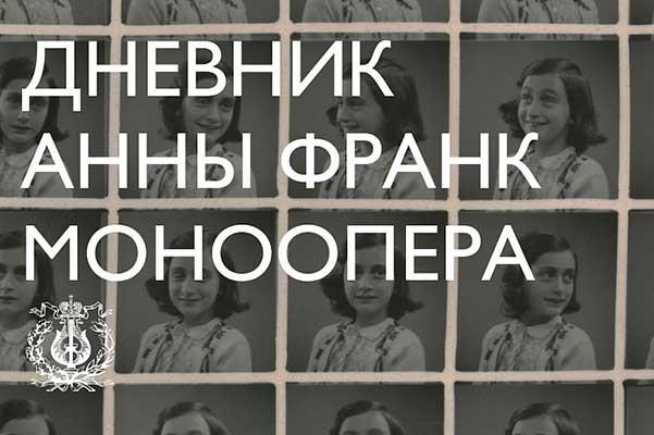 В День снятия блокады Ленинграда Мариинский театр покажет оперу Фрида «Дневник Анны Франк»
