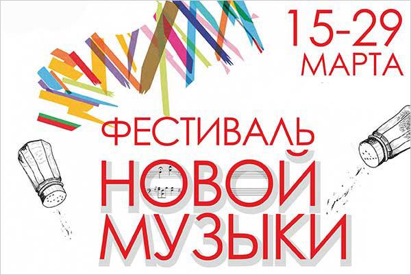 V Фестиваль Новой музыки-2018 в Омской филармонии: невероятное музыкальное арт-пространство