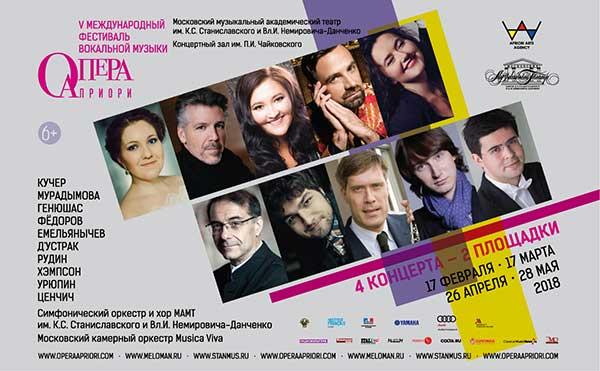 V Международный фестиваль вокальной музыки «Опера Априори» открывается 17 февраля