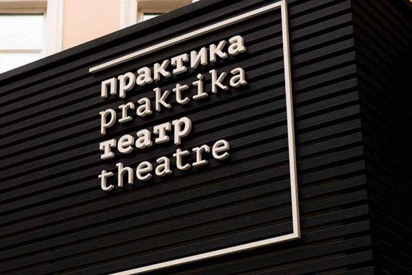 В театре «Практика» готовится к постановке спектакль «Бетховен» драматурга Валерия Печейкина