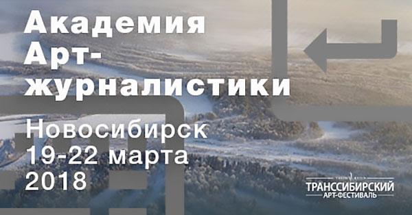 <strong>Международная Академия Арт-журналистики. Новосибирск, 19–22 марта 2018</strong>