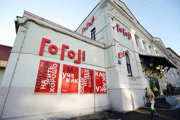 Гоголь-центр отпраздновал 5-летний юбилей