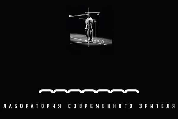«Лаборатория современного зрителя» в Москве: опыт погружения в новую музыку