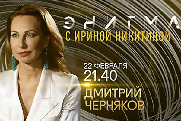 «Энигма» с Ириной Никитиной: Дмитрий Черняков, 22 февраля, телеканал Россия Культура