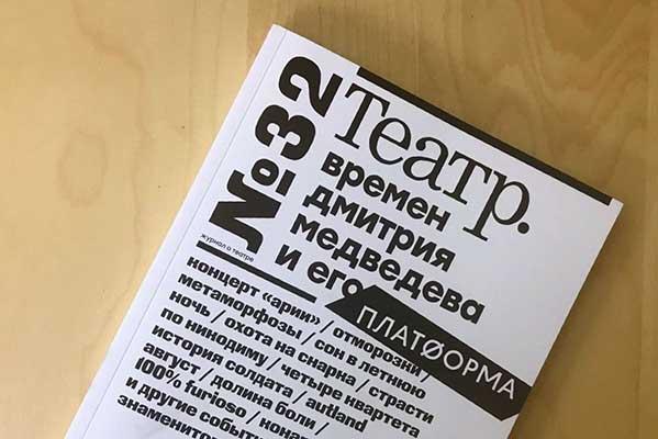 «Это для адвокатов» Журнал «Театр» выпустил номер о «Платформе» и русском театре «времен Медведева»