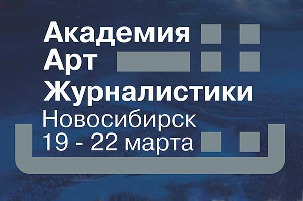 Расписание и преподавательский состав Академии Арт-журналистики V Транссибирского Арт-Фестиваля