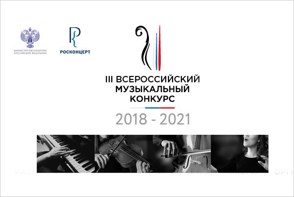 Итоги III Всероссийского музыкального конкурса по специальностям Фортепиано, Скрипка, Виолончель, Сольное пение