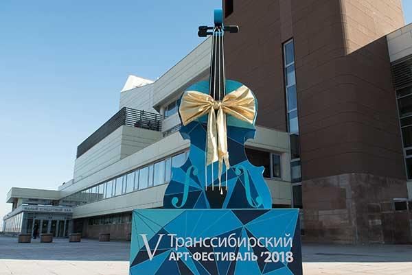 Красноярск принимает Транссибирский Арт-Фестиваль