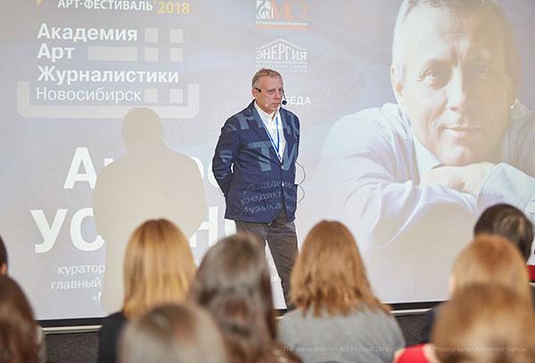 В первый день работы Академии Арт-журналистики в Новосибирске состоялась творческая встреча с Андреем Устиновым (фотогалерея)