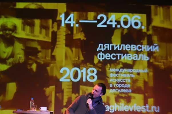 Дягилевский фестиваль объявил программу 2018 года