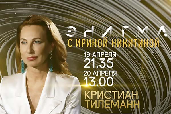 Кристиан Тилеманн в программе «Энигма» с Ириной Никитиной