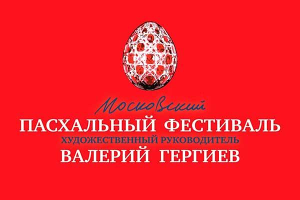 8 апреля в день Светлой Пасхи открывается XVII Московский пасхальный фестиваль