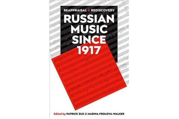 Оценка и переоценка прошлого. Русская музыка с 1917 года. Сборник статей