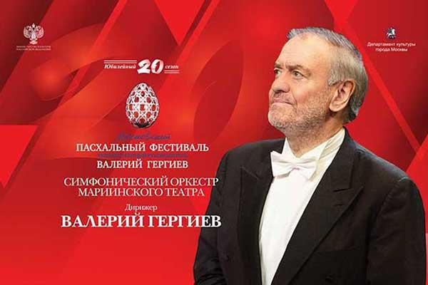 XX Московский пасхальный фестиваль (22 апреля – 17 мая 2021)
