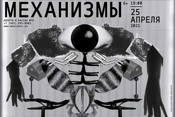 От Бетховена до Райха: «Механизмы» (концерт в Малом зале консерватории, 25 апреля 2021)